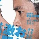 矢部浩之、結婚後初の正月「幸せ100%。青木のおせちスゴイ」岡村は「コンビ格差」懸念