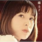 転落死の藤圭子さん、うつ病も影響?白髪で別人の容姿「話す人おらず寂しい。吐きまくり」