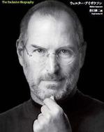 天才を育てる本 スティーブ・ジョブズが唯一iPad2にダウンロードした電子書籍とは?
