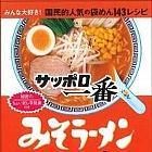 「サッポロ一番 みそラーメン」のアレンジレシピ143品!簡単につくれておいしい!