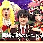 NHK Eテレ、マニアな人選とシュールな奥深さ光る教育番組が、大人にも役立つ謎