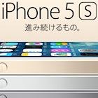 iPhone 5C/5S、キャリア選びのポイントを整理〜周波数帯より考慮すべき点は?