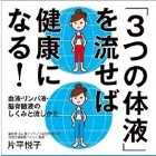 水は多量に飲むな!三日坊主なら運動するな!健康にまつわる言説の間違いに迫る
