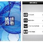 AKBライブ放送で総選挙?川田十夢が切り拓くARの可能性と未来とは?