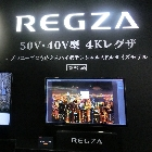 激化する4Kテレビ戦線~新規参入のパナ、一歩先行のソニー・東芝、独自技術のシャープ