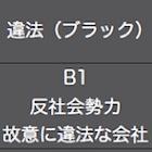 """""""よくわからない""""ブラック企業問題〜誰にとっていい/悪い企業?日本企業の多くはグレー"""