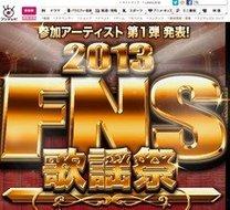 『FNS歌謡祭』にLUNA SEA、エレカシらが出演決定 まろやかな武部サウンドとの相性は!?