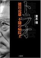 「文春」vs「新潮」の代理戦争へ突入! 徳洲会スクープの裏側