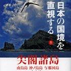 中国の領土拡大の目的は、周辺海域の制覇にある!狙われる日本の領土の数々