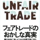 裏に隠された広告代理店と大企業の不適切な関係〜フェアトレードは生産者のためではない?