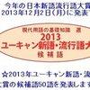 """""""裏""""流行語大賞、ノミネートで初めて知った(?)流行語~SNEP、アホノミクス…"""