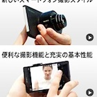 スマホ用レンズ型カメラ、普及なるか?高機能・SNS連携実現で苦戦深まるデジカメ