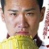 楽天・田中将大のメジャー行き、なぜ膠着続く?新ポスめぐる日米野球機構間の攻防