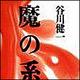 民俗学者・谷川健一が明かす裏日本の姿とは? 異界研究でわかった沖縄の黒歴史と日本の天狗