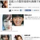 「整形大国」は韓国よりも日本!? 芸能人と整形のカネと倫理学