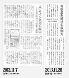 【新保信長】猪瀬氏も真っ青!? 芸能人のサイン偽造の珍事件