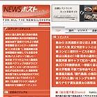 上戸 彩×HIROの夫婦初共演を煽るレコ大報道御用メディア