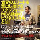 世界のトップが集まるスタンフォードのMBAで日本人が学べること