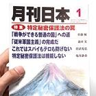 【新右翼団体代表/木村三浩】「反韓反中」で気を引くな! 右派系雑誌を選定!