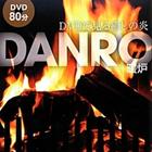 マツコ&関ジャニ村上も驚き! 医師が語る薪が燃えるシーンで視聴率が上がる理由