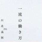 出版業界のヒットメーカー・川北義則が語る、「一流の働き方」と「非一流の働き方」