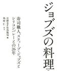 """「毎週訪れ、決まった席で……」日本人料理人が明かした""""ジョブズの素顔"""""""