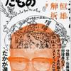 イケイケ読売に節約の日経 消費税増税で新聞各社が右往左往!?