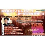 批評家・濱野智史がアイドルプロデューサー宣言! 新グループのコンセプトを明かす