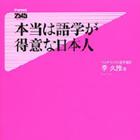 日本人は本当は語学が得意!? マルチリンガルが語る語学上達のポイントとは