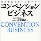 """世界的な急成長産業の兆し…""""コンベンション産業""""が日本の成長を左右する!?"""