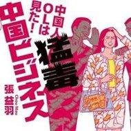 中国に食い物にされる日本企業~アイデア盗用、理不尽な要求を強制、料金踏み倒し