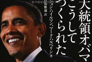 米中韓、日本外し加速か~オバマ訪日短縮の陰に韓国の圧力、米中で「新型大国関係」浮上