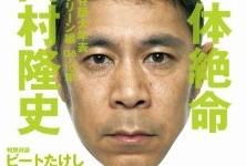 岡村隆史、よゐこ濱口に「今まで交際宣言できへんかった」「大体、身内に手を出しよる」