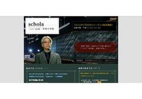 坂本龍一ら『スコラ』で第二次大戦後の音楽を考察「音楽を科学に近づけたいという衝動があった」