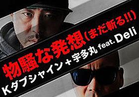 ネトウヨ批判で大炎上中のラッパー、Kダブシャインと宇多丸!! 久しぶりに日本語ラップが注目される