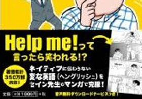"""「OK」「Help me」の使い方が違う!? ネイティブをギョっとさせる意外な""""日本人英語"""""""