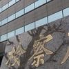 野村総研強制わいせつ事件、幹部を書類送検~隠ぺい目的の組織的脅迫行為も裁判所が認定