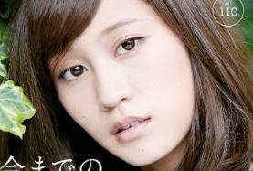 前田敦子ら女優8名が「週刊実話」を提訴~胸部合成写真の違法性と、提訴の理由とは?