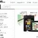 ネット通販普及、日本の産業構造を変える?広い業界に影響、SNS企業が続々参入のワケ