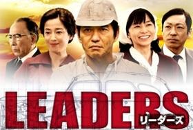 ドラマ『LEADERS』の裏命題とヒリヒリする現実?熱量あふれるも感情移入できないワケ