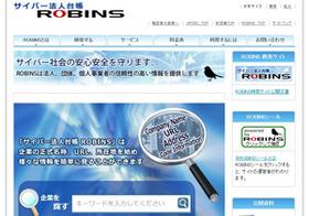 無料の企業情報提供サイト、人気の兆し?詐欺被害防止、取引先見極めに活用