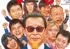 「笑っていいとも!」が終わるがどうした?  だからこそ、別冊サイゾー「いいとも!論」発売!!