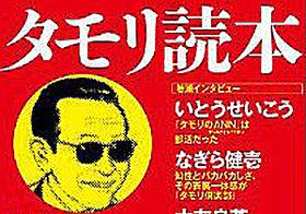 爆問太田に批判殺到!? 『いいとも!』特番で、株が上がった芸人、下がった芸人!