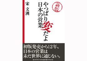 もう国内でも通用しない!? 海外コンサルが指摘する3つの「日本の営業の悪しき常識」