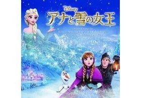 アナ雪「Let It Go」ヒットから探る、歴代ディズニーアニメ主題歌の共通点