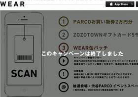 ゾゾのWEAR、話題の機能をなぜ停止?ネット通販とリアル店舗融合の新たな課題