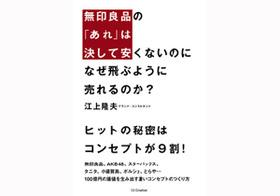たった1文字で売れ行きが変わる!? 無印良品に学ぶ日本人が苦手な「ブランディング」力