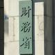 """財務省の""""人殺し政策""""消費増税が日本を破壊 無責任な官僚が犯す膨大な恐ろしい失敗"""