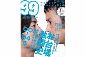 岡村隆史、W杯で渋谷に集結し騒ぐサポーターを批判「アホ。本当のサポーターじゃない」