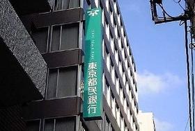 地銀再編機運、なぜ高まり?都民銀・八千代銀統合と、初の地銀への金融庁一斉検査